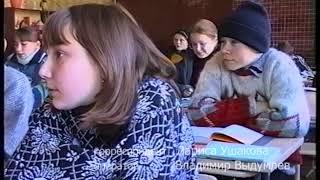 1998 год. Рыбинск замерзает.  Нет отопления  в шк № 43