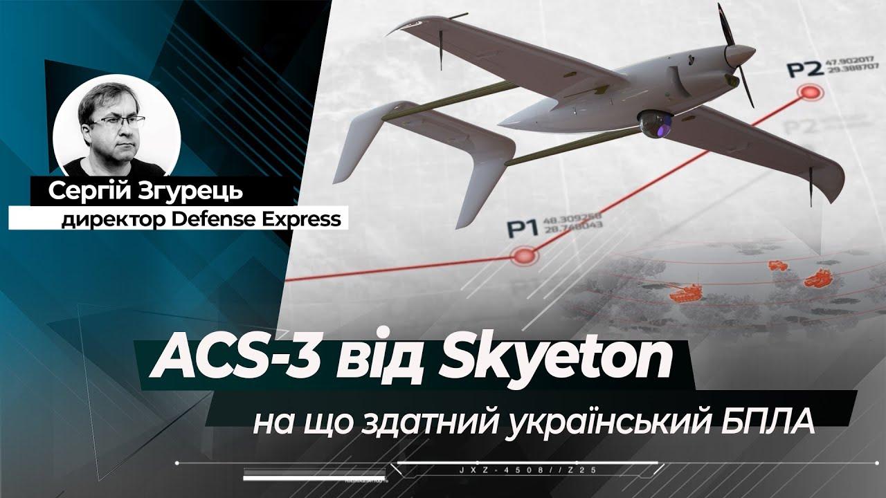 АCS-3 від Skyeton: на що здатний унікальний український БПЛА