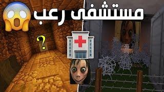 طريق الى المليون مشترك#10 : دخلنا مستشفى مجانين وطلعتلنا موموMoMo 😱 !! | حطتنا في سجن!
