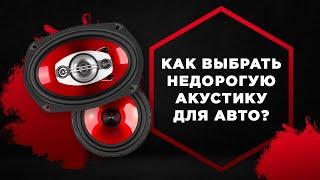 Обзор авто акустики URAL Classic (как выбрать недорогую акустику для автомобиля)  - 2 версия(Обзор авто акустики URAL Classic (как выбрать недорогую акустику для автомобиля). Технические особенности и преи..., 2015-02-16T09:07:14.000Z)