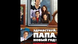 Здравствуй, папа, Новый год (2016) Русский трейлер