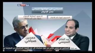تصريحات المرشحين للإنتخابات الرئاسة المصرية #السيسي و #صباحي