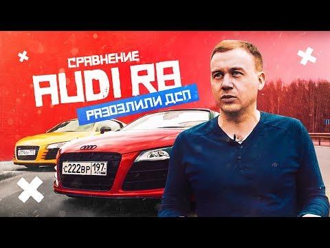 Сравниваем Audi R8 с V8 и кабриолет Audi R8 с V10. ДПС это не понравилось!