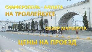 Симферополь - Алушта на троллейбусе. Цены на проезд.(, 2018-05-16T14:12:20.000Z)