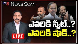 LIVE: ఎవరికి స్వీట్.. ? ఎవరికి షాక్..? | News Scan Debate With Ravipati Vijay | TV5 News