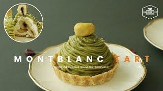 노오븐! 녹차 몽블랑 타르트 만들기 : How to make No Bake! green tea Mont Blanc Tart : 抹茶モンブランタルト -Cookingtree쿠킹트리