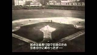 1903ー1909 ワールドシリーズの起源