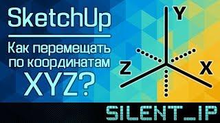 SketchUp: Как перемещать по координатам XYZ?