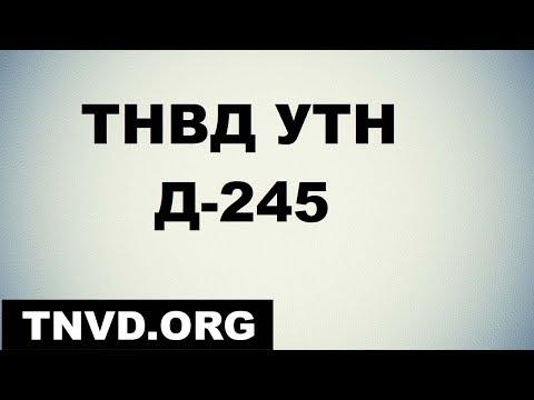 ТНВД Д-245 УТН