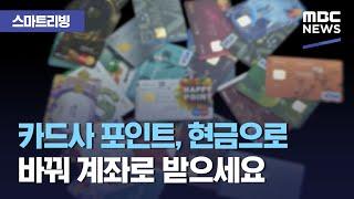 [스마트 리빙] 카드사 포인트, 현금으로 바꿔 계좌로 받으세요 (2021.01.20/뉴스투데이/MBC)
