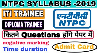 NTPC Syllabus For Diploma Trainee and ITI Trainee || NTPC Admit Card.