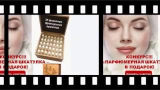 """КОНКУРС """"Парфюмерная шкатулка - в подарок!"""""""
