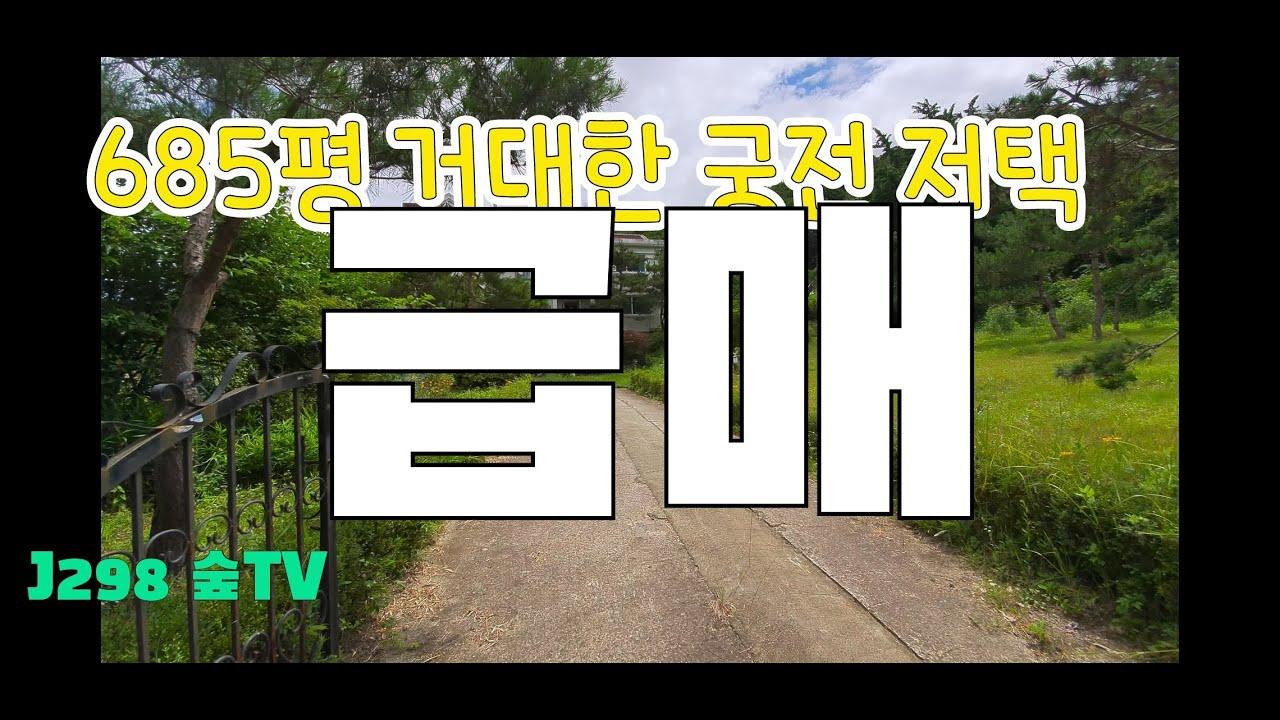양평전원주택 685평 대 저택이 급매로!  /  경기도 광주 퇴촌 숲부동산 급매물