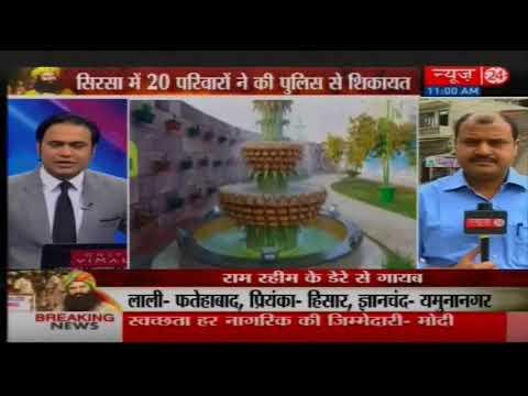 Sirsa: 20 families files police complain against Gurmeet Ramrahim