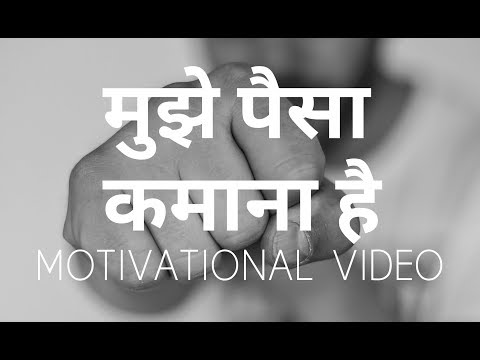 Mujhe Paisa Kamana Hai - video ( credit :by abby viral) - motivational series