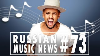 #73 10 НОВЫХ КЛИПОВ 2018 - Горячие музыкальные новинки недели