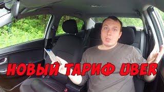 НОВЫЙ ТАРИФ UBER. РАФИС ПРО №3