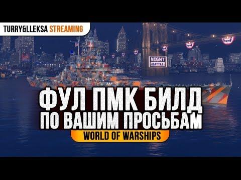Massachusetts ФУЛ ПМК БИЛД (С Инерционкой) World of Warships