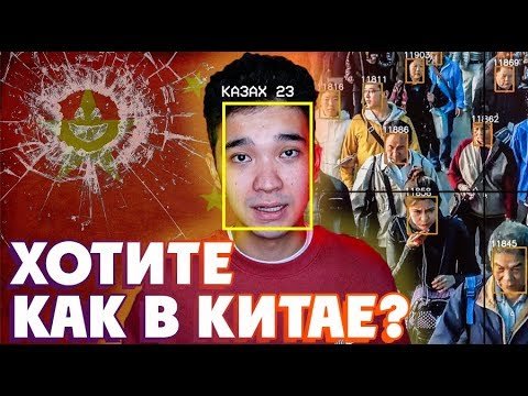 Как Китай следит за нами / Казахстан под угрозой?