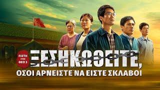 Ελληνική ταινία «Πίστη στο Θεό 3» Ανασηκώστε, όσοι αρνείστε να είστε σλαβόι