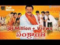 Sankranti Full Length Telugu Movie Venkatesh Srikanth Sneha Ganesh Videos ...