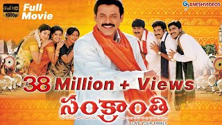 Sankranti Full Length Telugu Movie || Venkatesh, Srikanth, Sneha || Ganesh Videos DVD Rip..