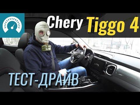 Chery Tiggo 4 - китайский ширпотреб? Тест-драйв