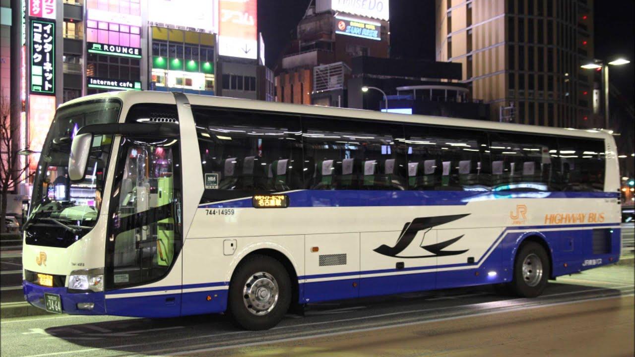 JR東海バス車内放送】中央ライナ...