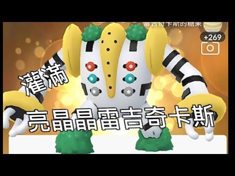 亮晶晶交換雷吉奇卡斯,灌滿CP破錶 !一個字爽 - 台語Pokemon Go