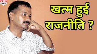 क्या MCD Election में हार के बाद Kejriwal की Politics हो गई खत्म | MUST WATCH !!!