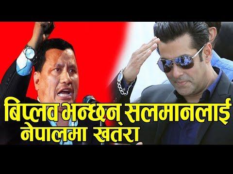 अन्तरवार्तामै बिप्लवले भने Salman Khanलाई नेपालमा खतरा छ, भन्दिनुहोस् नेपाल नआउन ! Salman Khan Nepal