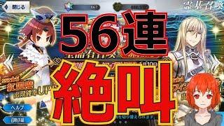 【FGO】正月ガチャ累計3万円!! リベンジ56連ガチャで大絶叫!?