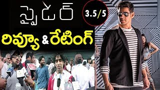 Spyder movie review and rating | mahesh babu | rakul preet | ar murugadoss | harris jayaraj