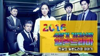 2016년 4분기 신작 일본드라마 기대작 5편 소개 한길의 일본드라마 이야...