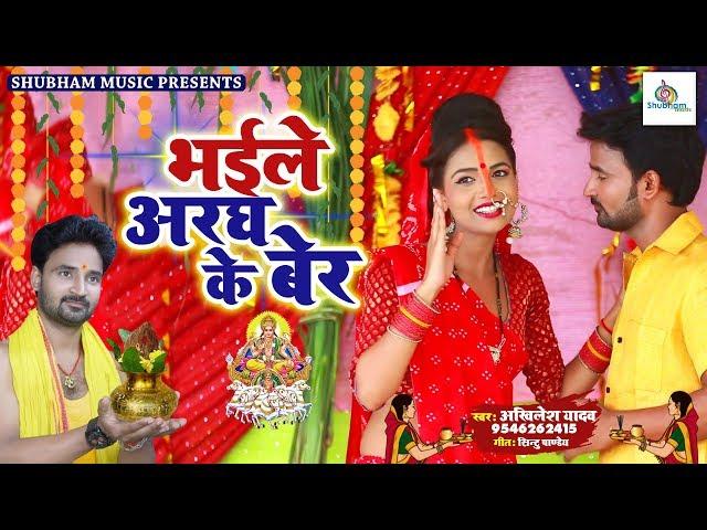 पारम्परिक छठ गीत 2019 - भईले अरघ के बेर
