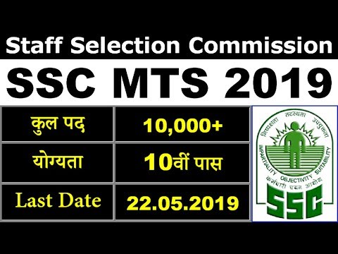 SSC MTS 2019 Recruitment Notification, Exam Date, Syllabus, Online Application Form