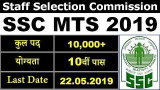 SSC MTS 2019 Recruitment Notification, Exam Date, Syllabus, Online Application Form