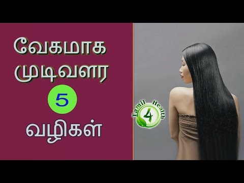 How to Make Your Hair Grow Faster in tamil