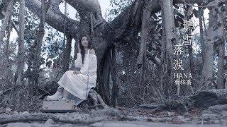 """HANA菊梓喬 - 聽雪落淚 (劇集 """"烈火如歌"""" 主題曲) Official MV"""