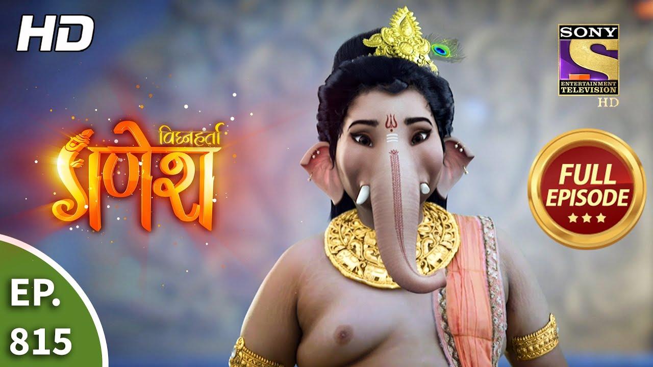 Download Vighnaharta Ganesh - Ep 815 - Full Episode - 21st January, 2021