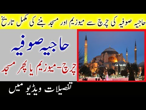 Full History And Documentary About Hagia Sophia Travel To Hagia Sophia In Urdu & Hindi