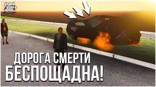 ДОРОГА СМЕРТИ БЕСПОЩАДНА! LEXUS LX570 СГОРЕЛ ДО ТЛА! (CRMP | GTA-RP)
