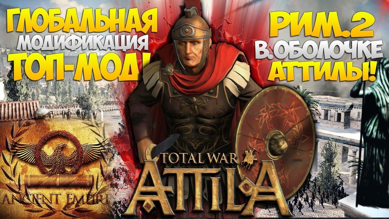 Total war attila ancient empires скачать
