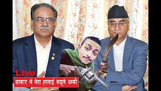 (प्रचण्ड र शेर बहादुर लाई मार्दिन्छु)              NEPALI RAPER SACAR VIRAL CONTROVERSY VIDEO 2017