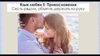 Как сохранить любовь после свадьбы Урок 4