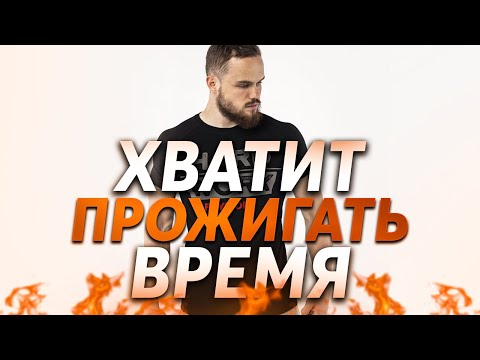 Игорь Войтенко : НАЧНИ ДЕЙСТВОВАТЬ СЕГОДНЯ !!!
