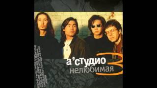 06 A'Studio – Корабли любви (аудио)
