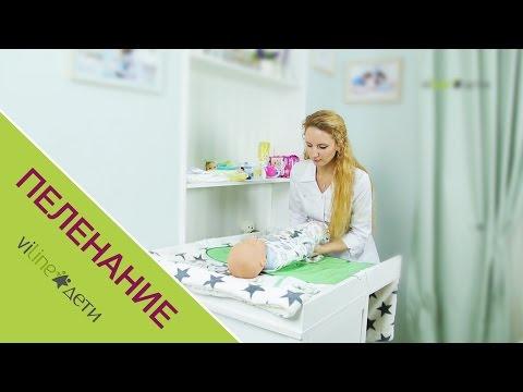 Пеленание или Как правильно пеленать новорожденного ребенка?