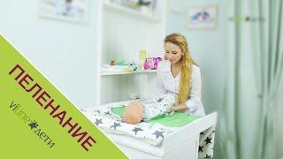 видео Пеленание новорожденного (42 фото): широкое и естественное, до какого возраста пеленать ребенка