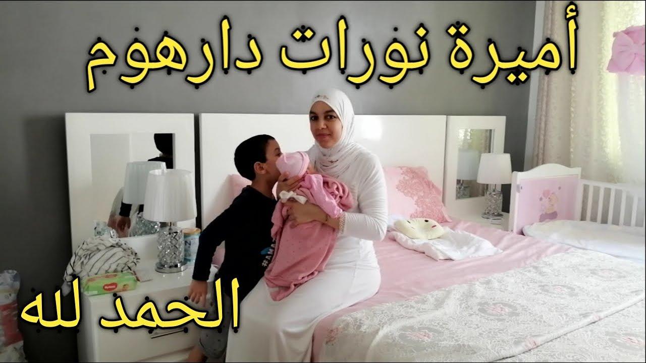 أخيرا جيت لداري وبنتي في يدي 🤱خوها فراح بيها حميد مهلي فيا وكي طيب ليا